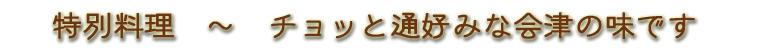 会津東山温泉向瀧 会津のこだわりのメニュー。