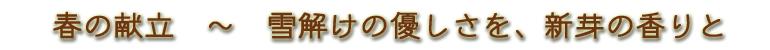 会津東山温泉向瀧 会津の雪解けの優しさを 新芽の香りと。