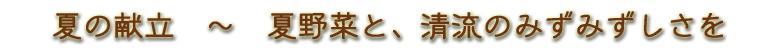 会津東山温泉向瀧 夏野菜と、清流のみずみずしさを