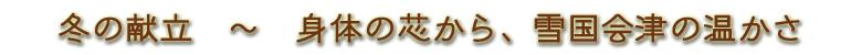 会津東山温泉向瀧 身体の芯から温まる、そんな冬の献立です。