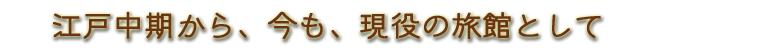 江戸時代から向瀧の歴史