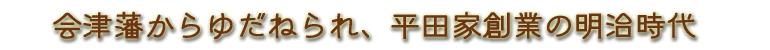 向瀧の歴史 明治時代