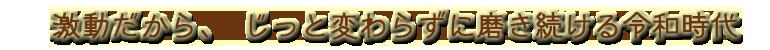 向瀧の歴史 令和時代