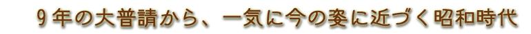 向瀧の歴史 昭和時代