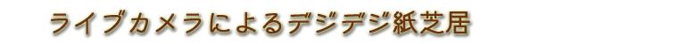 会津東山温泉向瀧ライブカメラによるデジデジ紙芝居
