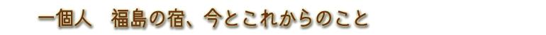 一個人・福島の宿、今とこれからのこと