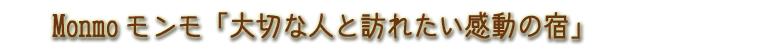 Monmoモンモ「大切な人と訪れたい感動の宿」