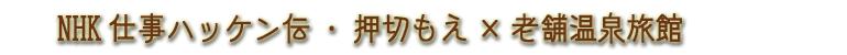 NHK総合 仕事ハッケン伝・押切もえ×老舗温泉旅館