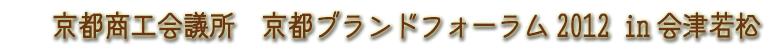 京都商工会議所京都ブランドフォーラム2012