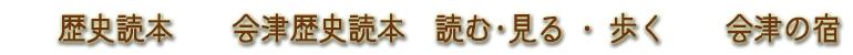 別冊歴史読本 会津 読む・見る・歩く