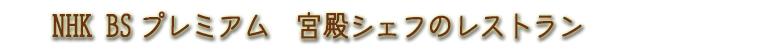 NHK BSプレミアム「宮殿シェフのレストラン」