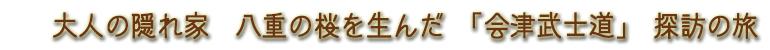男の隠れ家「会津武士道」