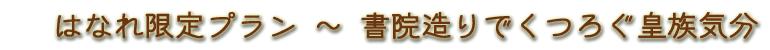 会津東山温泉 向瀧 向瀧優先予約 明治からの凛とした時空間そのままに、書院造りで、しっとりとゆったりとくつろぐ皇族気分プラン
