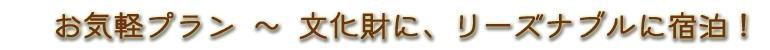 会津東山温泉 向瀧 向瀧優先予約 文化財の向瀧に一万yen台から泊まれると、リーズナブルな人気プラン