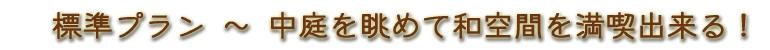 会津東山温泉 向瀧 向瀧優先予約 中庭を眺めてゆったりとした和空間を満喫出来る、と根強い人気No.1プラン