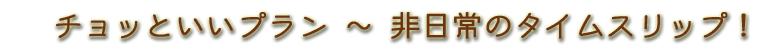 会津東山温泉 向瀧 向瀧優先予約 「和」に漂う心地よさ、非日常のタイムスリップはこの玄関から始まる!