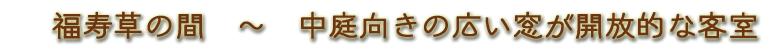 会津東山温泉向瀧 客室 福寿草の間