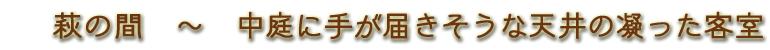 会津東山温泉向瀧 客室 萩の間