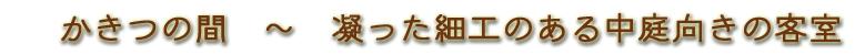 会津東山温泉向瀧 客室 かきつの間