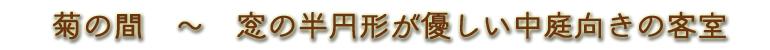 会津東山温泉向瀧 客室 菊の間