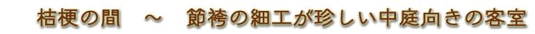 会津東山温泉向瀧 客室 桔梗の間