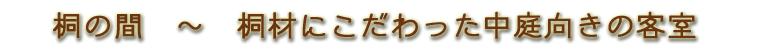 会津東山温泉向瀧 客室 桐の間