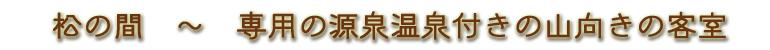 会津東山温泉向瀧 客室 松の間