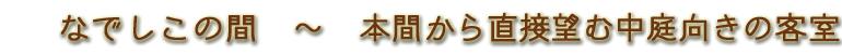 会津東山温泉向瀧 客室 なでしこの間