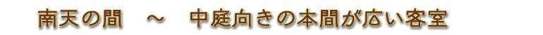 会津東山温泉向瀧 客室 南天の間