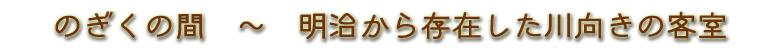 会津東山温泉向瀧 客室 のぎくの間