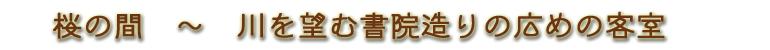 会津東山温泉向瀧 客室 桜の間