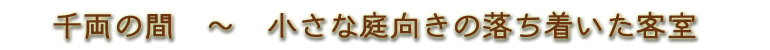 会津東山温泉向瀧 客室 千両の間
