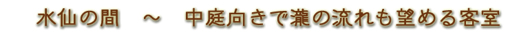 会津東山温泉向瀧 客室 水仙の間