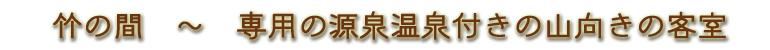 会津東山温泉向瀧 客室 竹の間