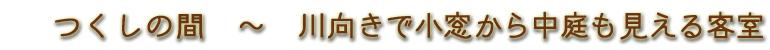 会津東山温泉向瀧 客室 つくしの間