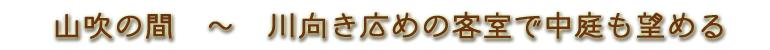 会津東山温泉向瀧 客室 山吹の間