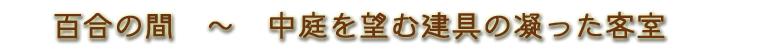 会津東山温泉向瀧 客室 百合の間