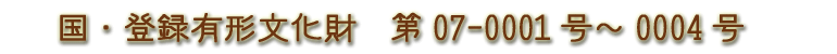 会津東山温泉 向瀧 国 登録有形文化財