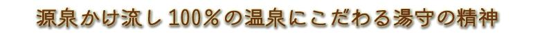 源泉かけ流し100%の会津東山温泉