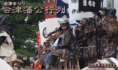 会津まつり平田・直江兼続バージョン