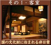 向瀧おもてなし・客室 日本の宿 日本旅館