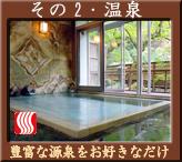 向瀧おもてなし・温泉 日本の宿 日本旅館