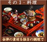 向瀧おもてなし・料理 日本の宿 日本旅館