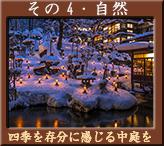 向瀧おもてなし・自然環境 日本の宿 日本旅館