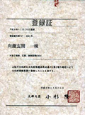 登録有形文化財第07-0001号