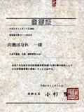 登録有形文化財第07-0002号