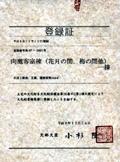 登録有形文化財第07-0003号