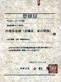 登録有形文化財第07-0004号