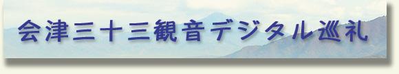 会津三十三観音デジタル巡礼マップ