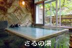東山温泉 向瀧